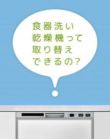 食器洗い乾燥機(取替用)表紙(リンナイロゴなし)